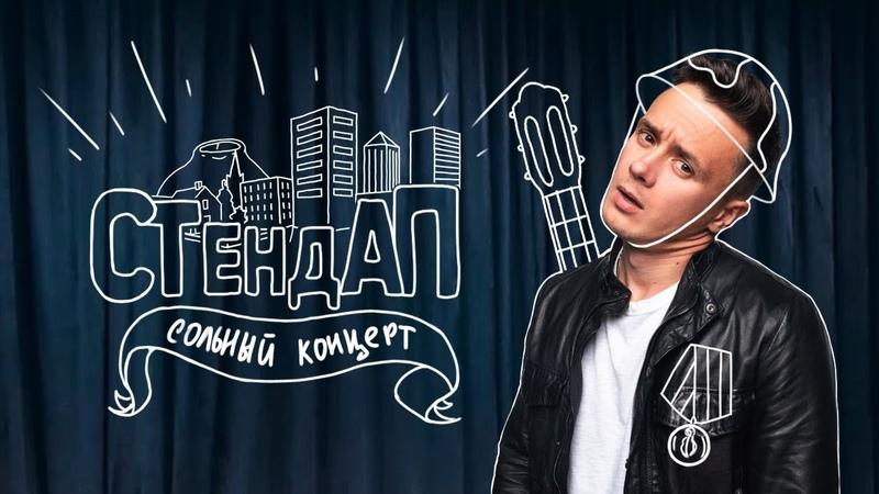 Стендап Не на ТНТ. Сольный концерт Соболева Ильи 2018.
