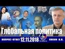 Новости Вопрос Ответ от 12 ноября 2018 г Валерий Пякин Глобальная политика
