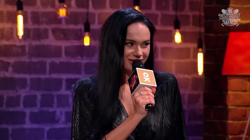 Анекдот шоу: Яна Кошкина про любовницу