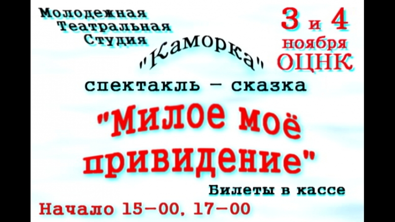 2009 реклама спектакля Милое моё Привидение