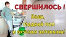 ГЛАДКИЙ ПОЛ /Вода потекла-а-а-а Ноябрь 2018/ Ах-жизнь!
