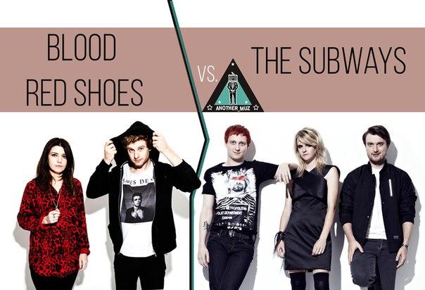 Музыкальная битва:  Blood Red Shoes vs. The Subways