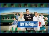 Сериал Путейцы 1 сезон 2 серия