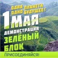 1 мая / демонстрация / Зелёный блок / Петербург