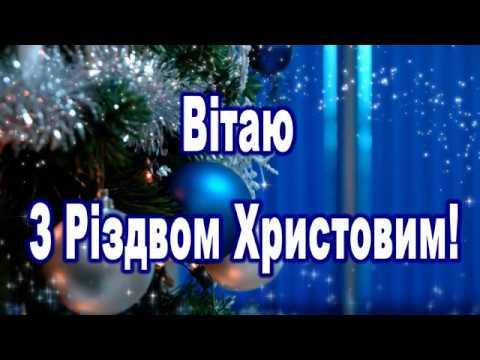 найкращі привітання з різдвом христовим вітання з різдвом побажання з різдвом христовим
