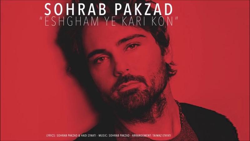 Sohrab Pakzad - Eshgham Ye kari kon (New) سهراب پاكزاد - عشقم يه كاري كن