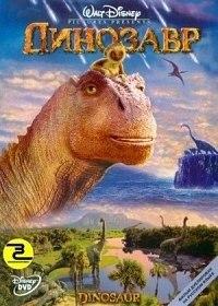 �������� / Dinosaur (2000)