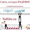 Сайты в Туле доступно и всерьез