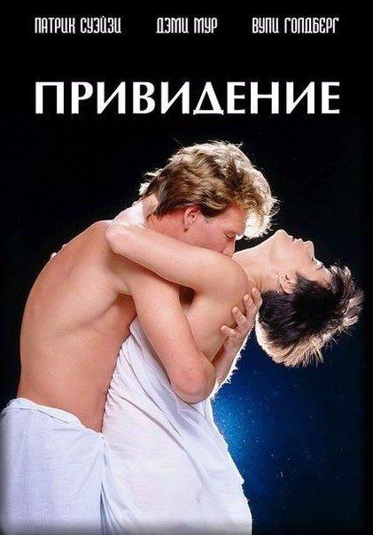 Привидение (1990)