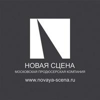 "Логотип Афиша Калуга ""Новая сцена"""