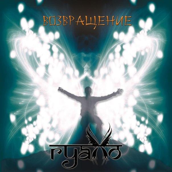 Новый альбом ГУАХО - Возвращение (2013)