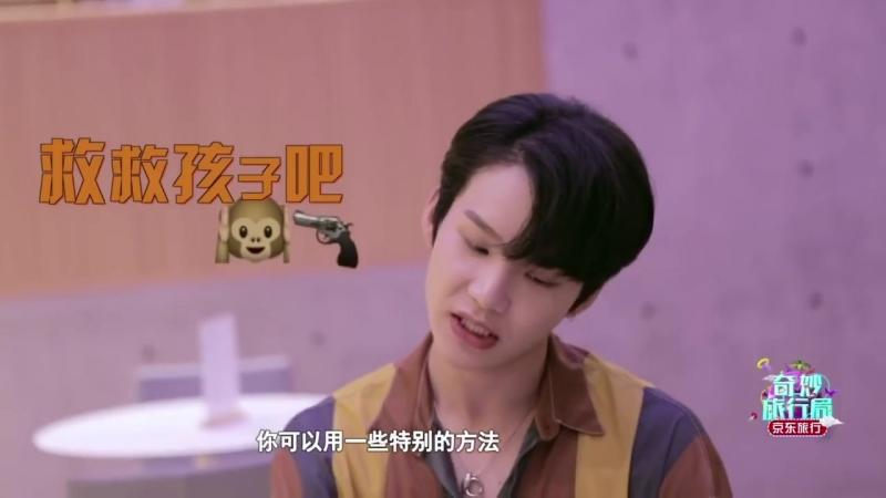 [Zhou Yanchen] Шоу 'Travel in Shanghai' с Яньчэнем Ep.3 180830