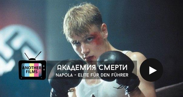 Академия смерти (Napola - Elite f?r den F?hrer)