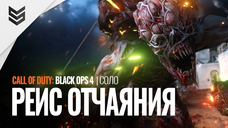 Зомби режим Call of Duty Black Ops 4 (Соло, 1440p)