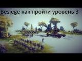 Besiege как пройти уровень 3 / besiege how to beat the 3 lvl