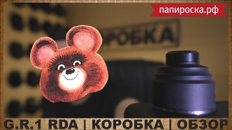 G R 1 RDA by GAS MODS from ПАПИРОСКА РФ КОРОБКА ОБЗОР