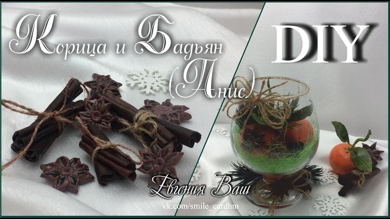Корица и Бадьян (Анис). Новогодний декор своими руками.