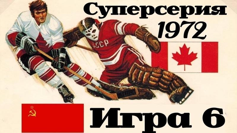 Суперсерия-1972 СССР-Канада (6-игра)