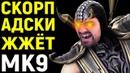 СКОРПИОН АДСКИ ОТЖИГАЕТ - Mortal Kombat 9