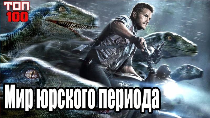 Мир юрского периода Jurassic World 2015 Трейлер ТОП 100 Фэнтези