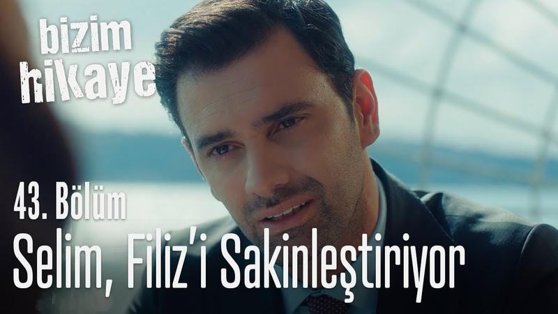 Selim, Filizi sakinleştiriyor - Bizim Hikaye 43. Bölüm