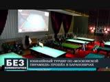 Без комментариев. 07.11.18. Юбилейный турнир по бильярду состоялся в Монархе.