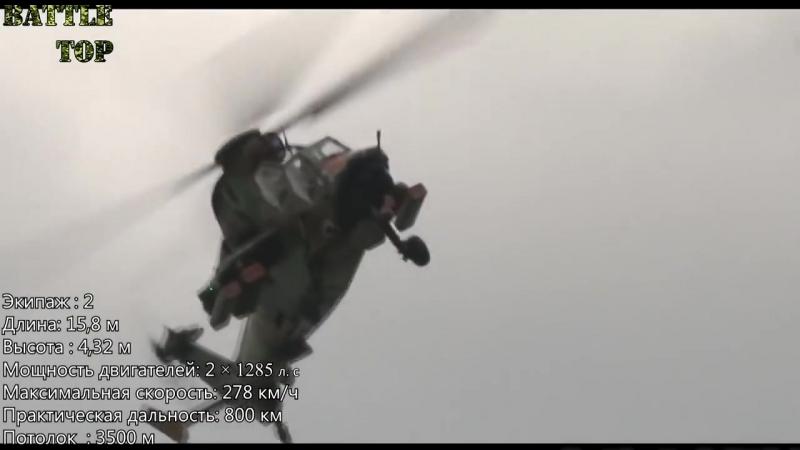 [Battle Top] Лучшие ударные вертолёты мира ★ Ми-28Н Changhe Z-10 Apache Tiger Ка-52