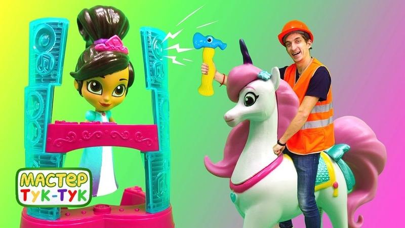ТукТук Шоу Видео с игрушками Приключения принцессы Неллы