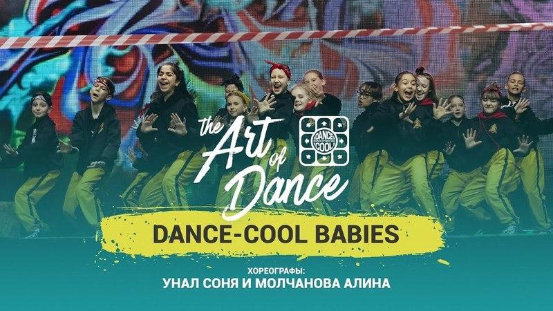 THE ART OF DANCE 2018   Choreo by Sonya Unal Molchanova Alina