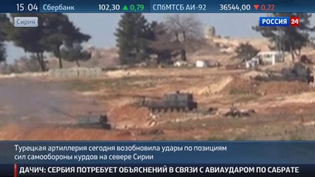 Новости на Россия 24 • Кремль считает недопустимыми трансграничные обстрелы Сирии Турцией