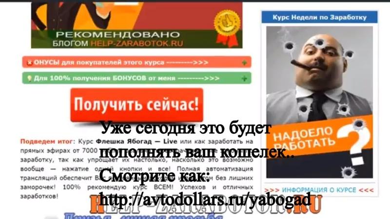 Уже сегодня это будет пополнять ваш кошелек.. Смотрите какavtodollars.ruyabogad