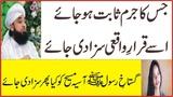 Bayan Related The impudent messenger Asia Meseeh Molana Raza Saqib 2018