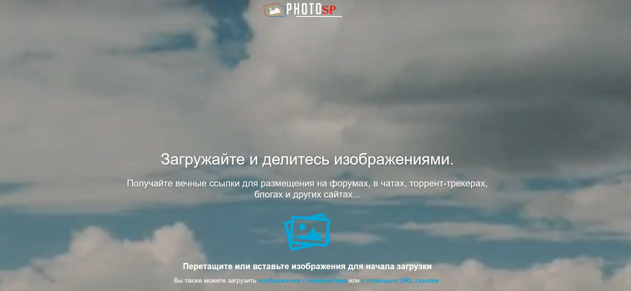 Отзывы о photosp.ru