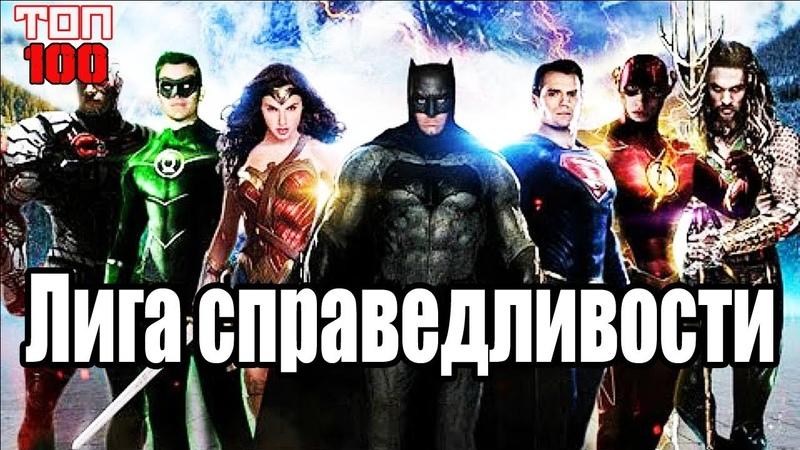 Лига справедливости/Justice League (2017).Трейлер ТОП-100 Фэнтези.
