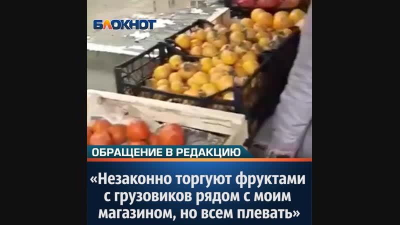 Незаконно торгуют фруктами с грузовиков рядом с моим магазином, но всем плевать