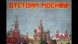 March of the Defenders of Moscow (Modern Version)