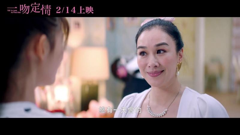 一吻定情 Fall in Love at First Kiss 終極預告 2 14
