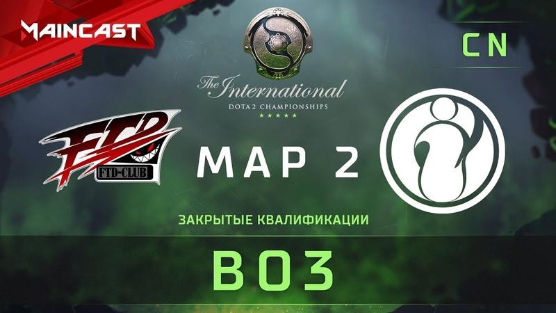 For The Dream vs Invictus Gaming (карта 2), The International 2018, Закрытые квалификации | Китай