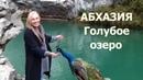АБХАЗИЯ ГОЛУБОЕ ОЗЕРО Путешествие по Абхазии