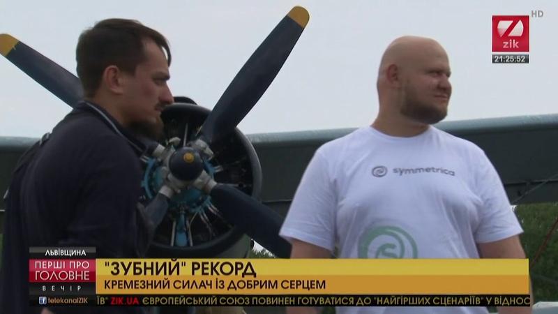 Львівський богатир зубами протягнув пятитонний літак