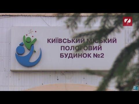 Лікарські таємниці Грубощі медиків і хабарництво.Чи справді це «норма» у пологовому №2 міста Києва