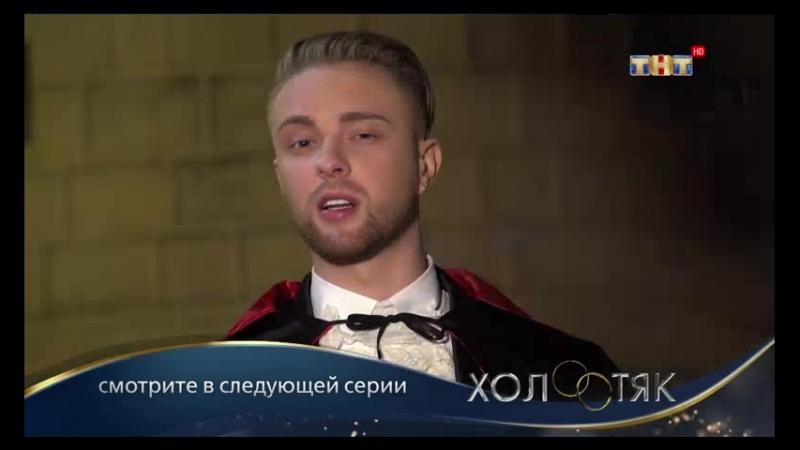 Холостяк 6 сезон. Анонс 7 выпуска (эфир 22.04.2018)