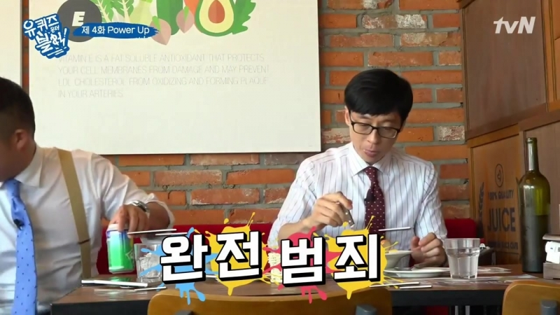 You Quiz On The Block 180919 Episode 4