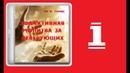 [аудиокнига Ли И.Томаса Эффективная молитва за неверующих ] 1 - Осознание необходимости молитвы