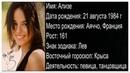 🎥 Певица 💕 Alizee 💕 Биография / Личная жизнь