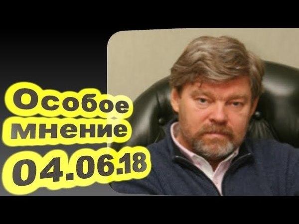 Константин Ремчуков - Особое мнение 04.06.18 - YouTube » Freewka.com - Смотреть онлайн в хорощем качестве