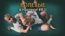 Бразильское Джиу-Джитсу: болевые и удушающие приемы в партере ,hfpbkmcrjt lbe-lbnce: ,jktdst b eleif.obt ghbtvs d gfhntht ,hfp