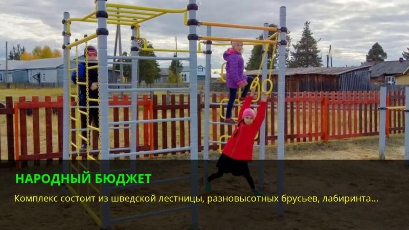 В посёлке Том Ижемского района построили спортплощадку
