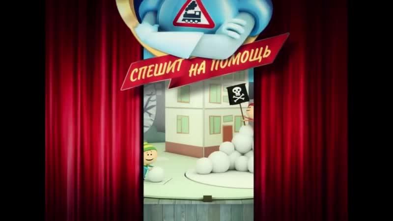 Аркадий Паровоз спешит на помощь Зима