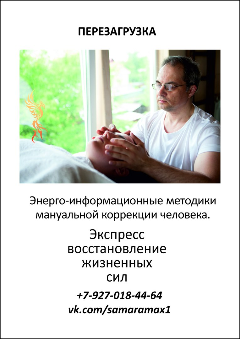 "Афиша Самара Авторский семинар ""ПЕРЕЗАГРУЗКА"" - Новый взгляд"